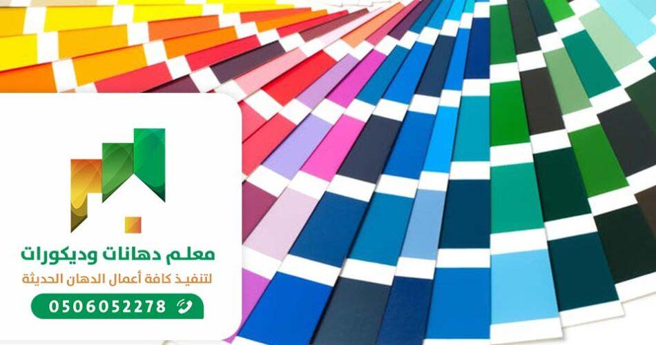 موضة دهانات 2022 - أحدث دهانات وأفضل محلات دهان في جدة.
