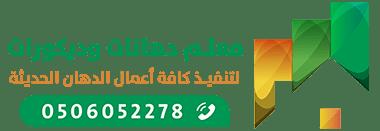 معلم دهانات جدة – أفضل دهان بوية بجدة